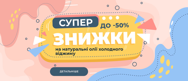 Головна • EL Baraka Україна
